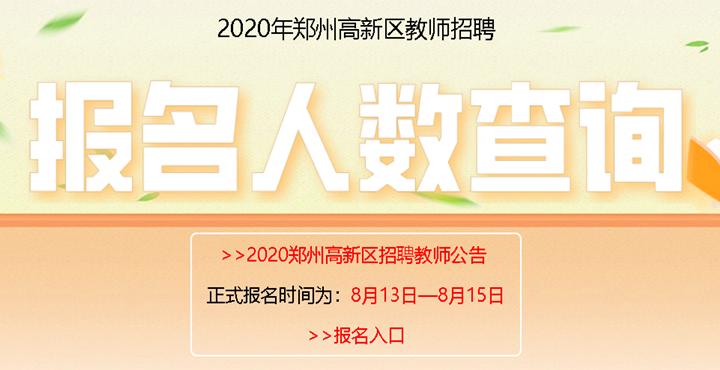 2020郑州高新区教师招聘报名人数查询