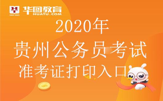 2020年贵州省考准考证打印官方入口-贵州公务员考试网