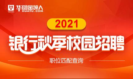 2021银行秋季校园招聘