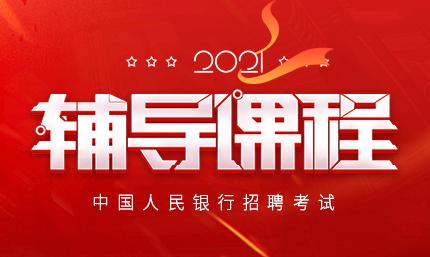 2021中国人民银行招聘考试 辅导课程