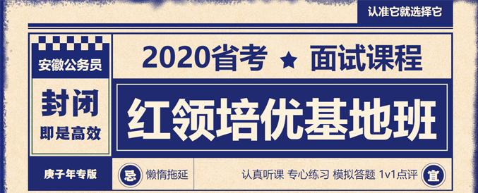 2020年安徽省考红领培优基地班课程
