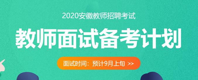 2020年安徽教师招聘面试备考计划
