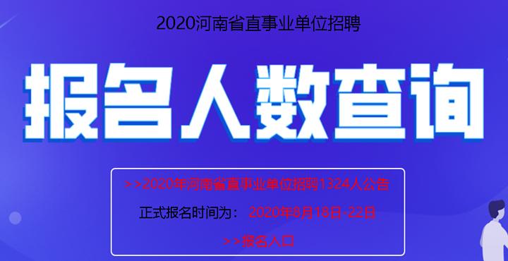 2020河南省直事业单位招聘1324人报名人数查询