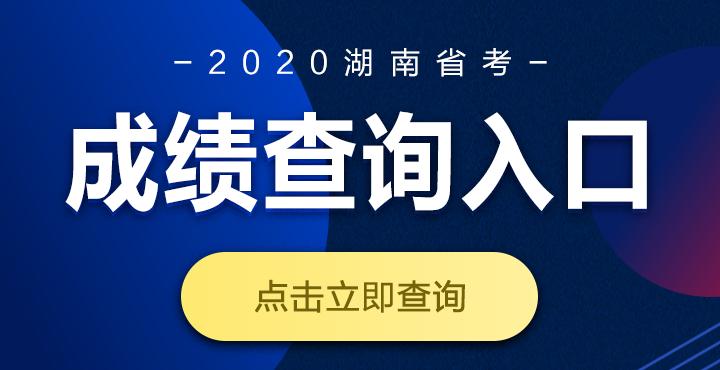 2020年湖南公务员考试成绩查询入口