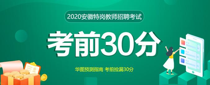 2020安徽特岗教师招聘考试考前30分