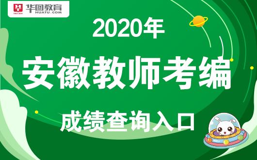 2020明光市中小学教师招聘考试成绩查询_报名网站-滁州教师教育网