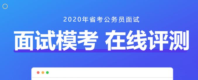 2020年省公务员面试模考在线评测