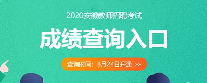 2020年安徽教师招聘考试成绩查询入口