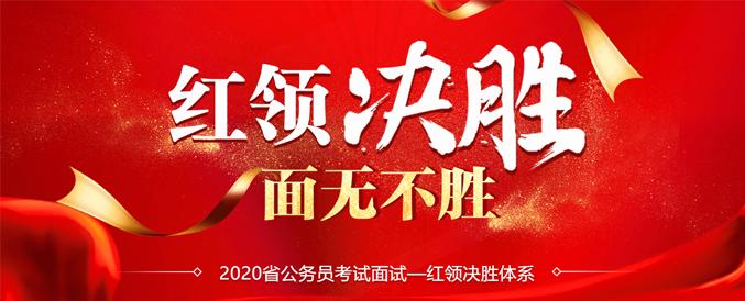 2020年省公务员考试红领决胜面试课程体系