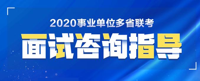 2020年事业单位多省联考面试咨询指导