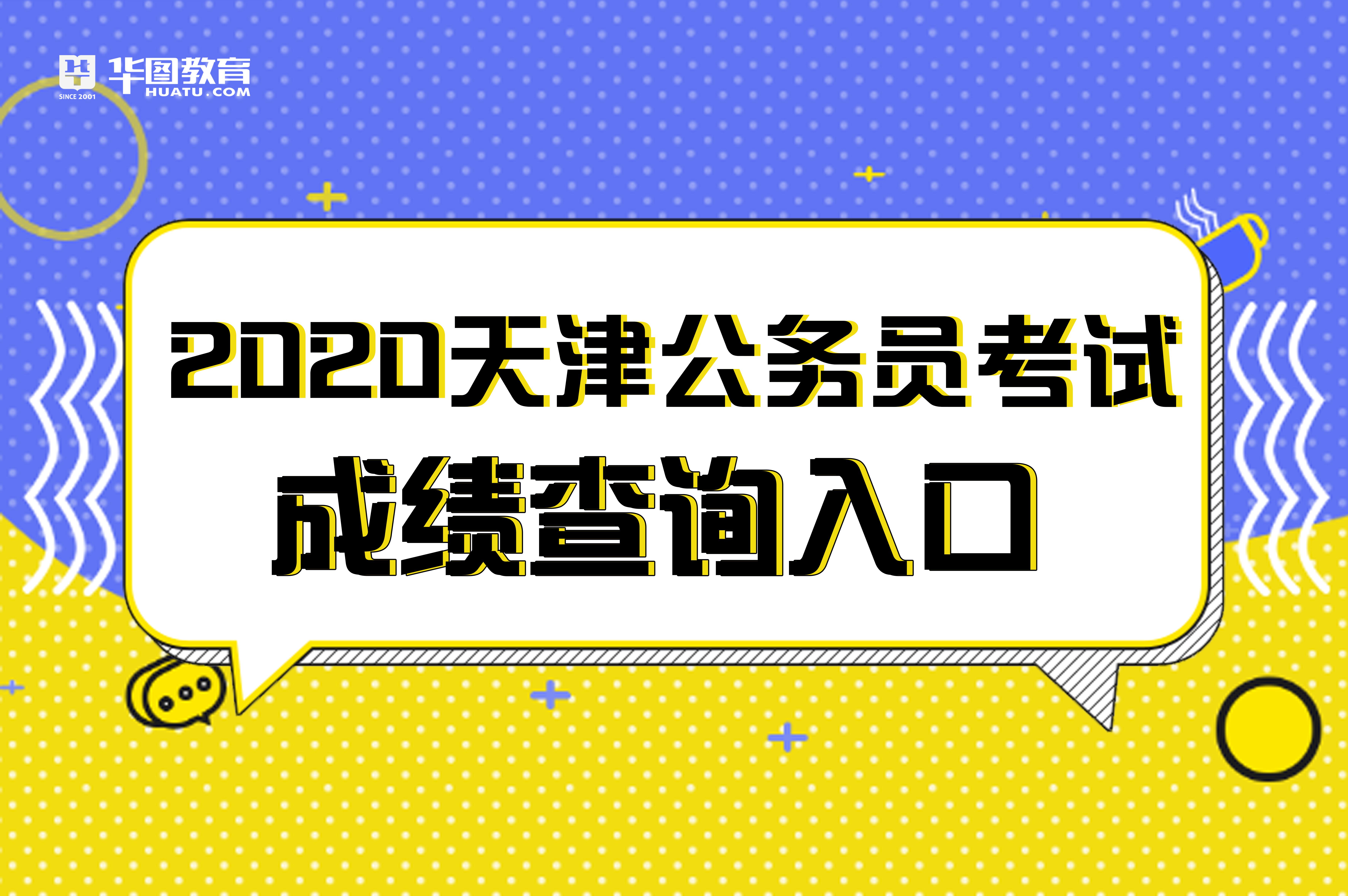 2020天津公务员考试招2242人笔试成绩查询入口