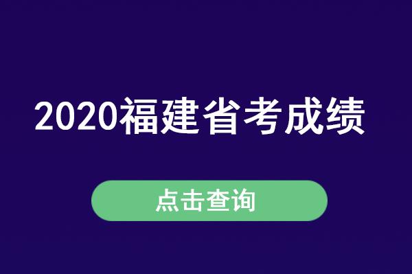 2020福建省三明市公务员考试成绩查询|福建人事考试网