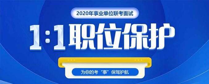 2020年事业单位联考面试1:1职位保护