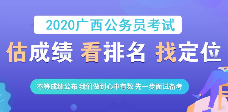 2020�V西公��T考�在�估分/�Υ鸢�