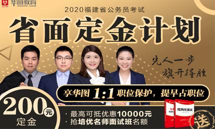 2020福建省面定金班