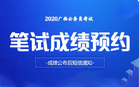 2020廣西區考筆試成績預約查詢