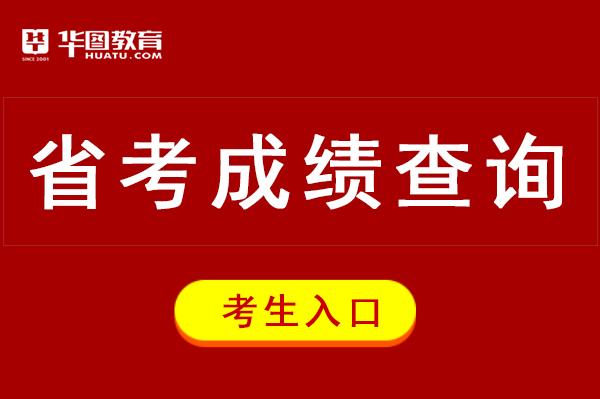 2021年福建省公务员考试成绩即将开通