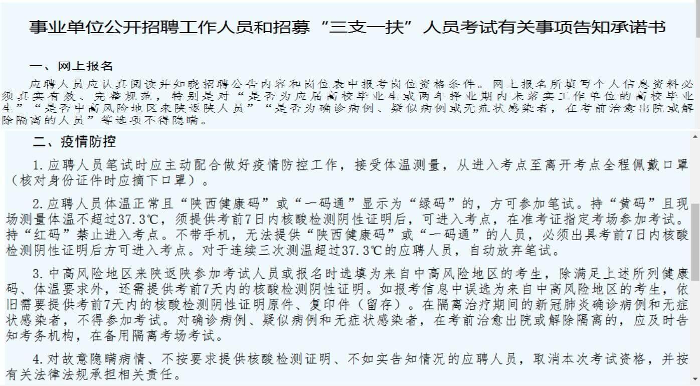 2020陕西事业单位和三支一扶招4139人报名流程(图文详解)(图5)