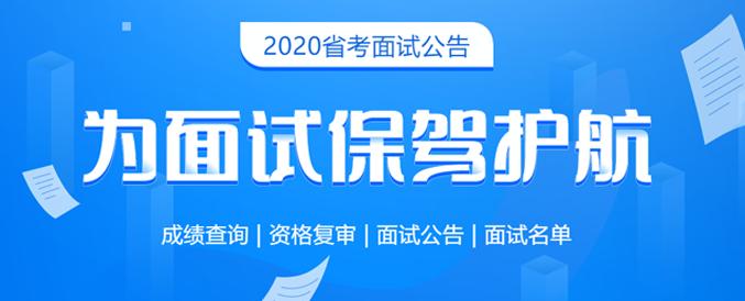 2020各省公务员面试公告-为面试保驾护航