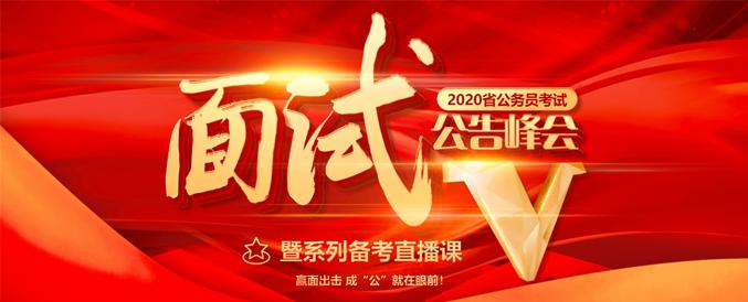2020年省公务员面试公告峰会