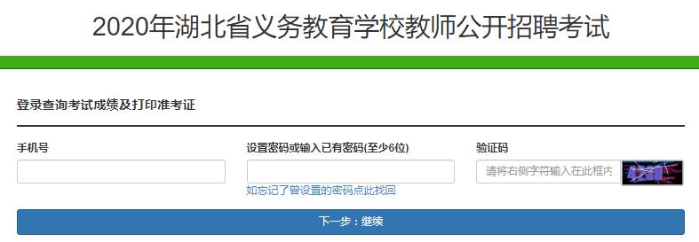 2020年湖北省义务教育学校教师公开招聘考试成绩查询入口