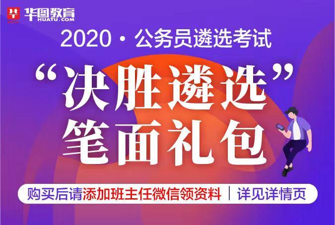 2020年湖北省省直机关公务员遴选考试资审公告|资审名单