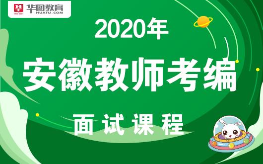 成飞中学-安徽教师教育网2020安徽教师招聘考试面试如何备考?面试辅导
