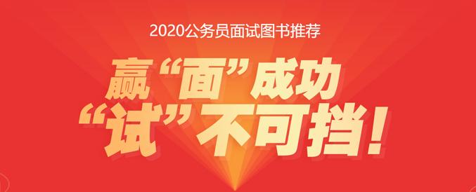 2020年联考公务员面试图书推荐