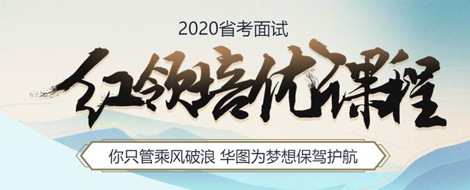 2020年省公务员面试红领培优课程