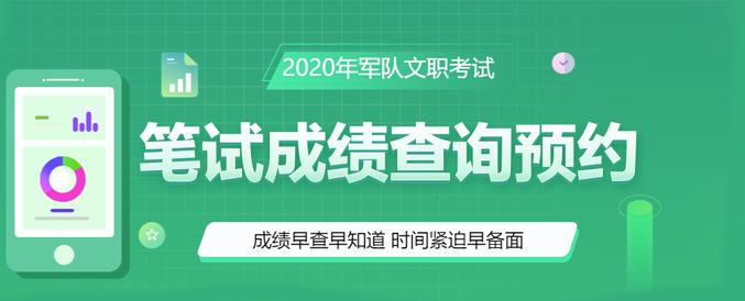 2020年军队文职笔试成绩查询预约
