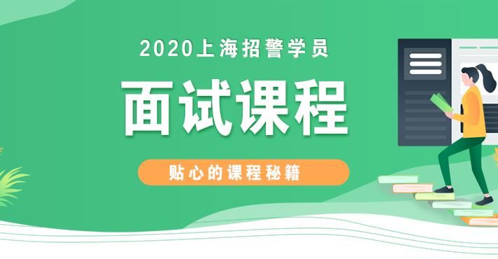 2020上海招警学员面试课程