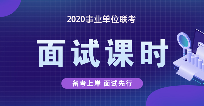 2020上海事业单位考试