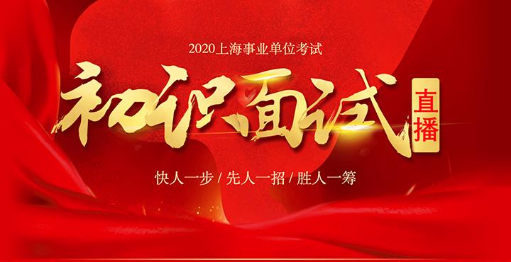 上海事业单位面试直播
