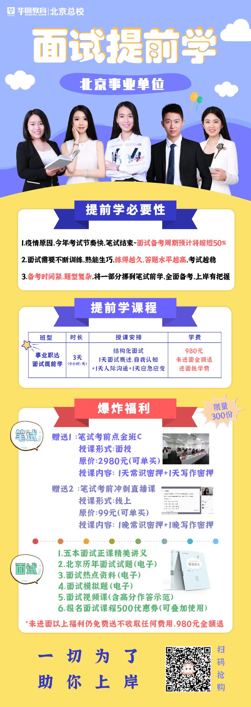 2020下半年北京事业单位笔试估分入口