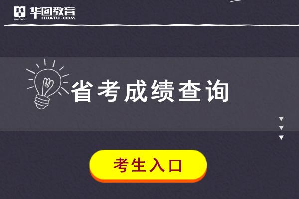 2020江西省公务员考试成绩公布
