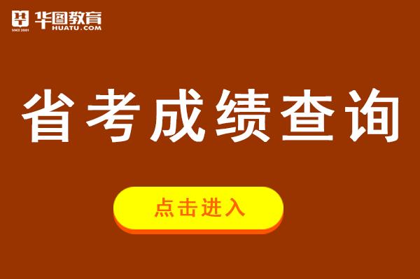江西省公务员考试成绩排名
