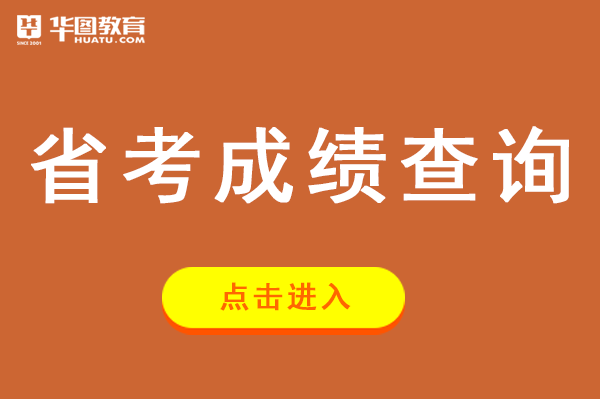 2020年江西省公务员成绩