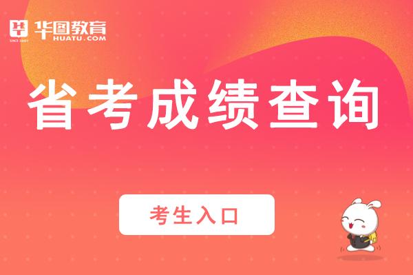 江西省考成绩查询2020