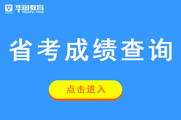 2020广东省考成绩公布_广东省教育考试院