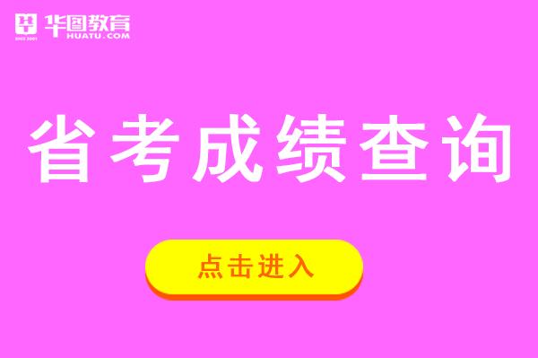广东公务员考试面试班_广东公务员录用管理系统