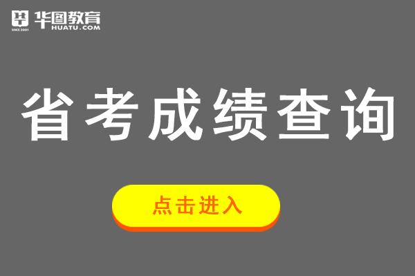 2020年江西省公务员考试成绩查询