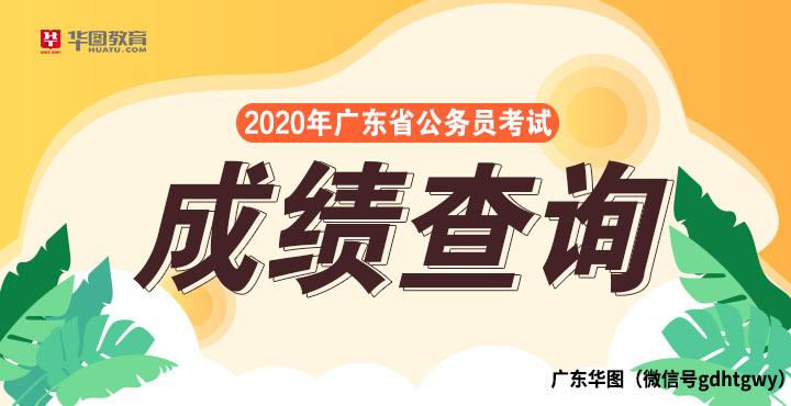 2020广东省考成绩查询入口_深圳岗位分数线已出!