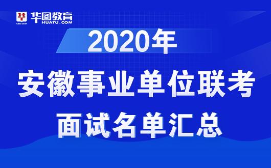 2020阜阳界首市事业单位联考面试何时开始