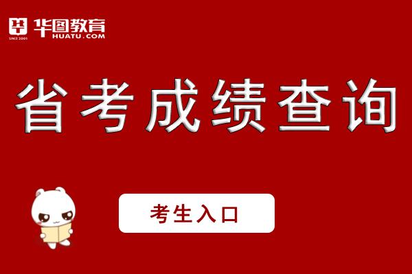 广东公务员考试网:2020年广东省考笔试成绩查询入口