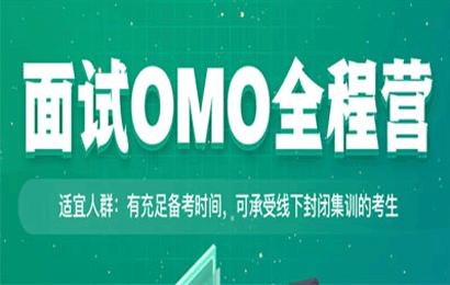 2020多省联考面试课程OMO集训营