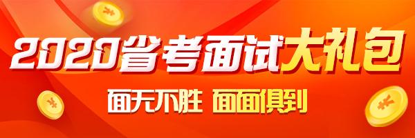 2020海南太阳城集团app面试大礼包