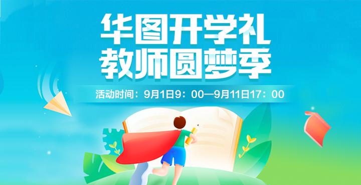 华图开学礼,教师圆梦季_2020年华图教师网开学