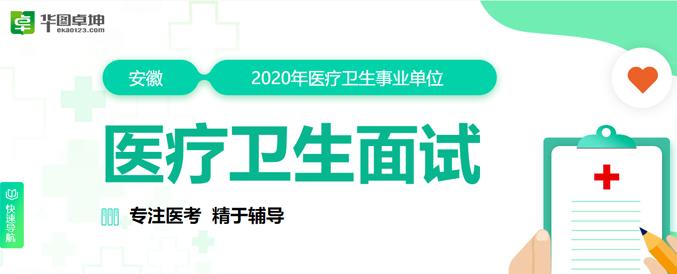 2020年安徽医疗卫生面试课程