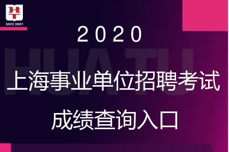 事业单位招聘网2020上海事业单位招聘考试成绩公布时间_查询入口