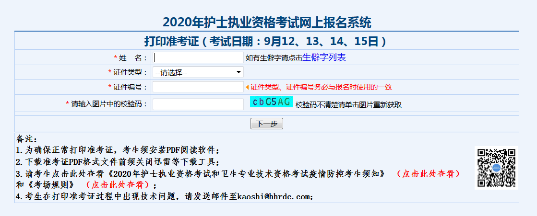 业资历准考据打印/9/11广州18外国卫逝世人材网入